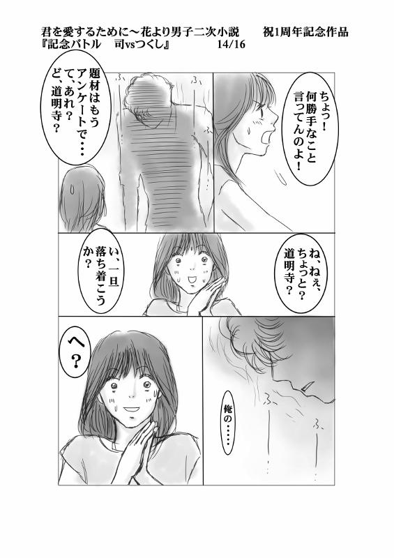 ままさん漫画修正版14