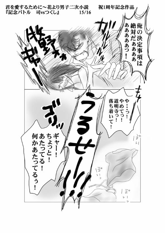 ままさん漫画修正版15