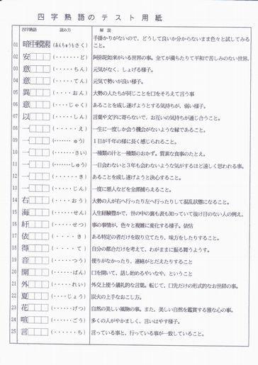 2014jyukugo7gatu.jpg
