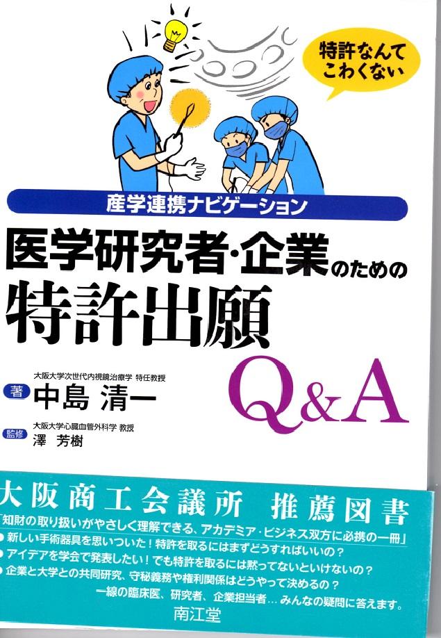 南江堂出版「医学研究者・企業のための特許出願Q&A」表紙 表紙のイラスト