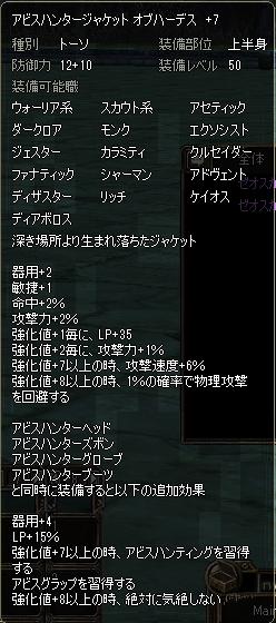 アビスジャケット+7
