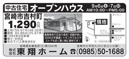 140906_東翔ホーム_3枠-2
