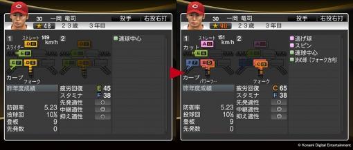 update_player_c002.jpg