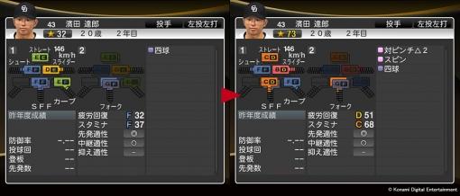 update_player_d002.jpg