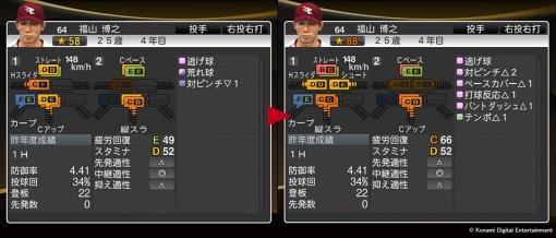 update_player_e002.jpg