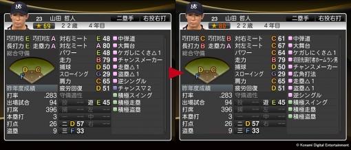 update_player_ys002.jpg