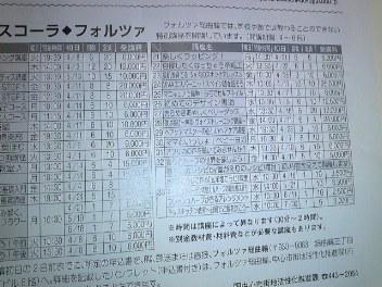 富山市広報2