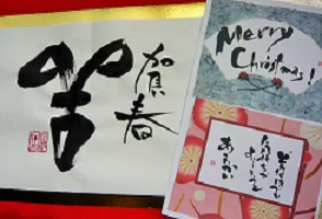 フルカワ筆文字