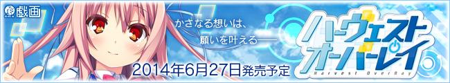 戯画『ハーヴェストオーバーレイ』応援中!