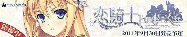 『恋騎士 Purely☆Kiss』を応援中!