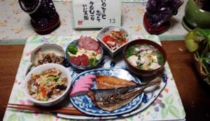 晩ご飯 干魚・お吸い物・蕗寿司