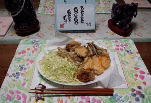 天ぷら 小鰯・