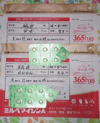 フィラリア薬 錠剤