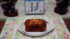 林檎と安納芋入りパウンドケーキ