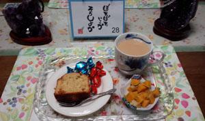 パウンドケーキでお茶!