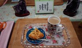 出陣前 お茶飲んで