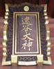 速谷神社4