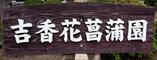 吉香花菖蒲園H26