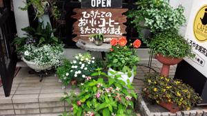 ♪しろやま喫茶室1