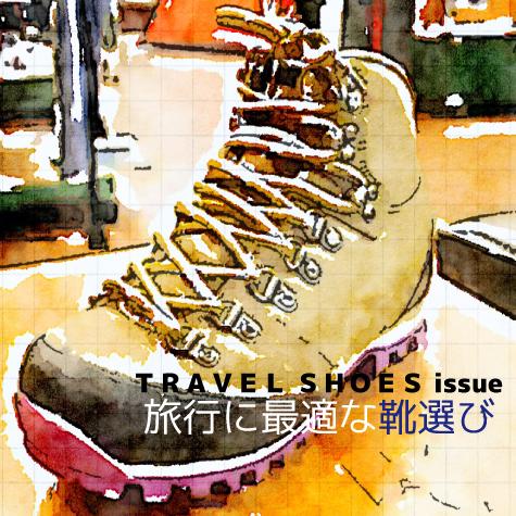 旅行に最適な靴選び トリップアミューズメント