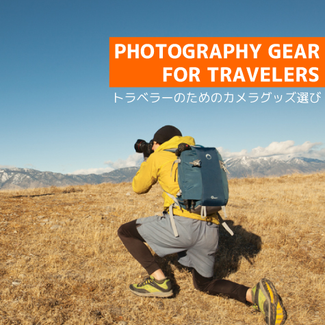 TA トラベラーのためのカメラグッズ選び表紙