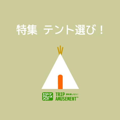 TA特集テント選び表紙