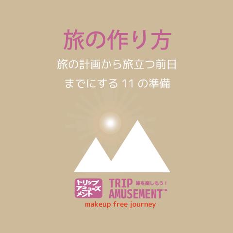 TA旅の作り方表紙