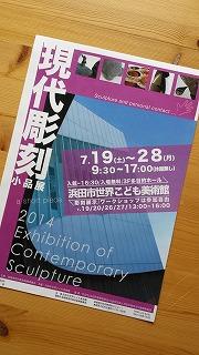 現代彫刻展