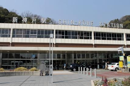 新神戸駅 (2)