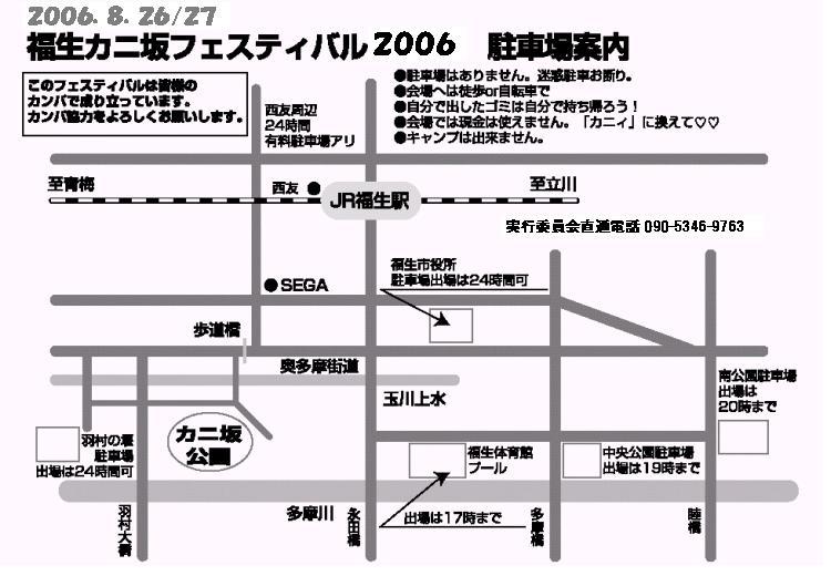 カニ坂アクセス