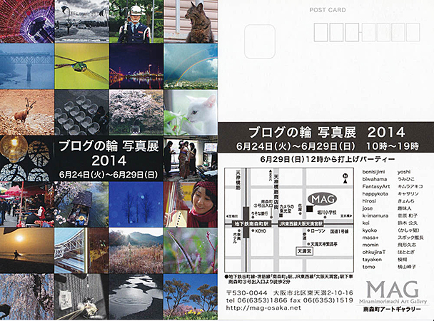 2014_blog_no_wa