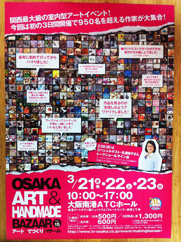 140301大阪アートチラシ