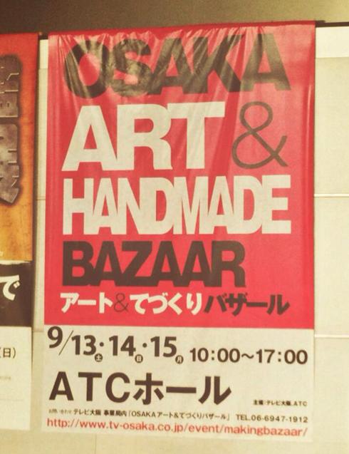 140915大阪アート&てづくりバザール