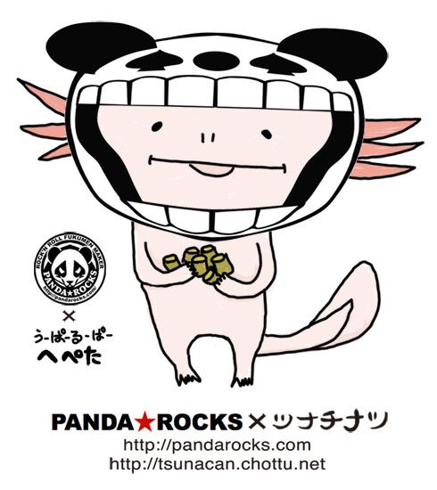 PANDA★ROCKS×へぺた