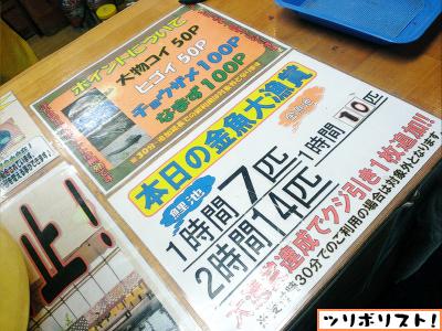 スーパーフィッシング豊島園003