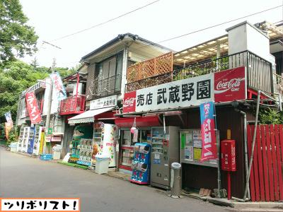 つり堀武蔵野園001