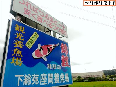 座間養魚場001