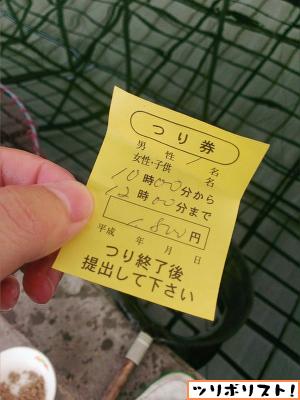 座間養魚場011