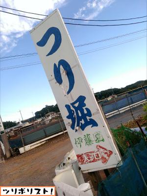つり堀伊藤園001