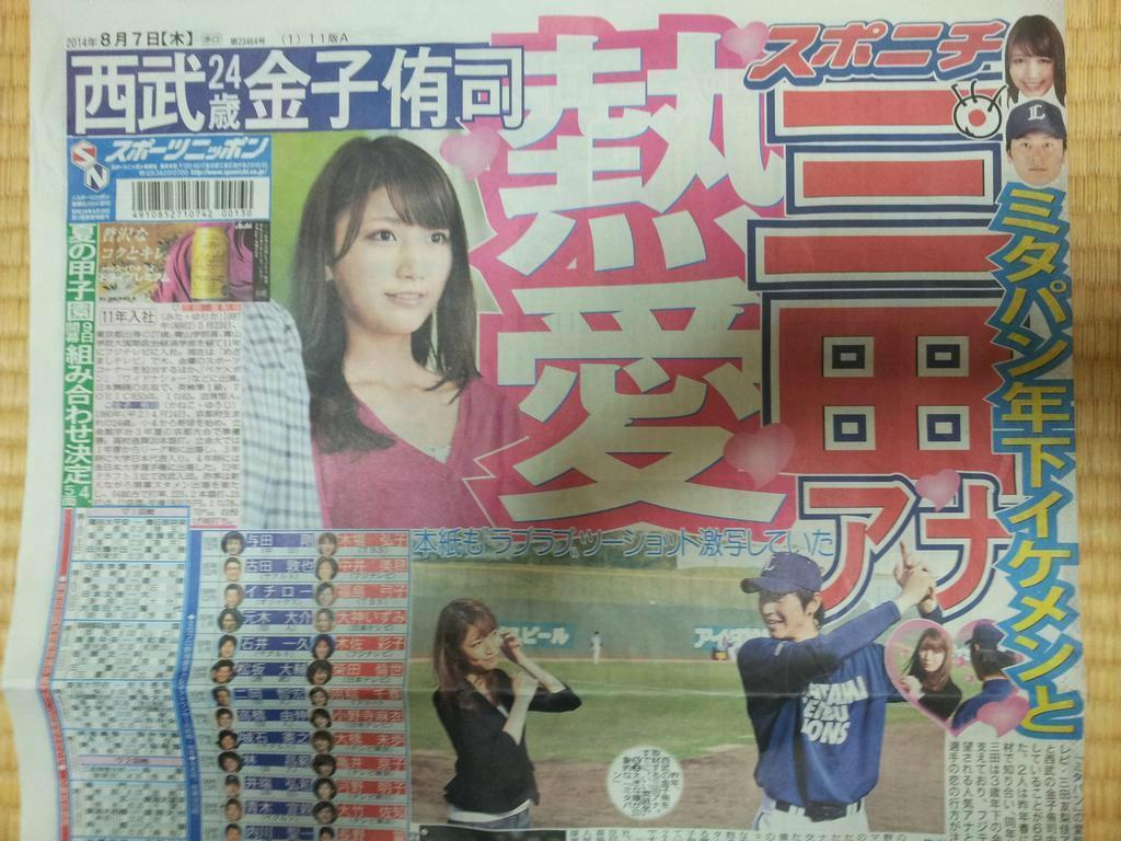 西武の金子侑司内野手がフジテレビ・三田友梨佳アナウンサーと交際宣言した1