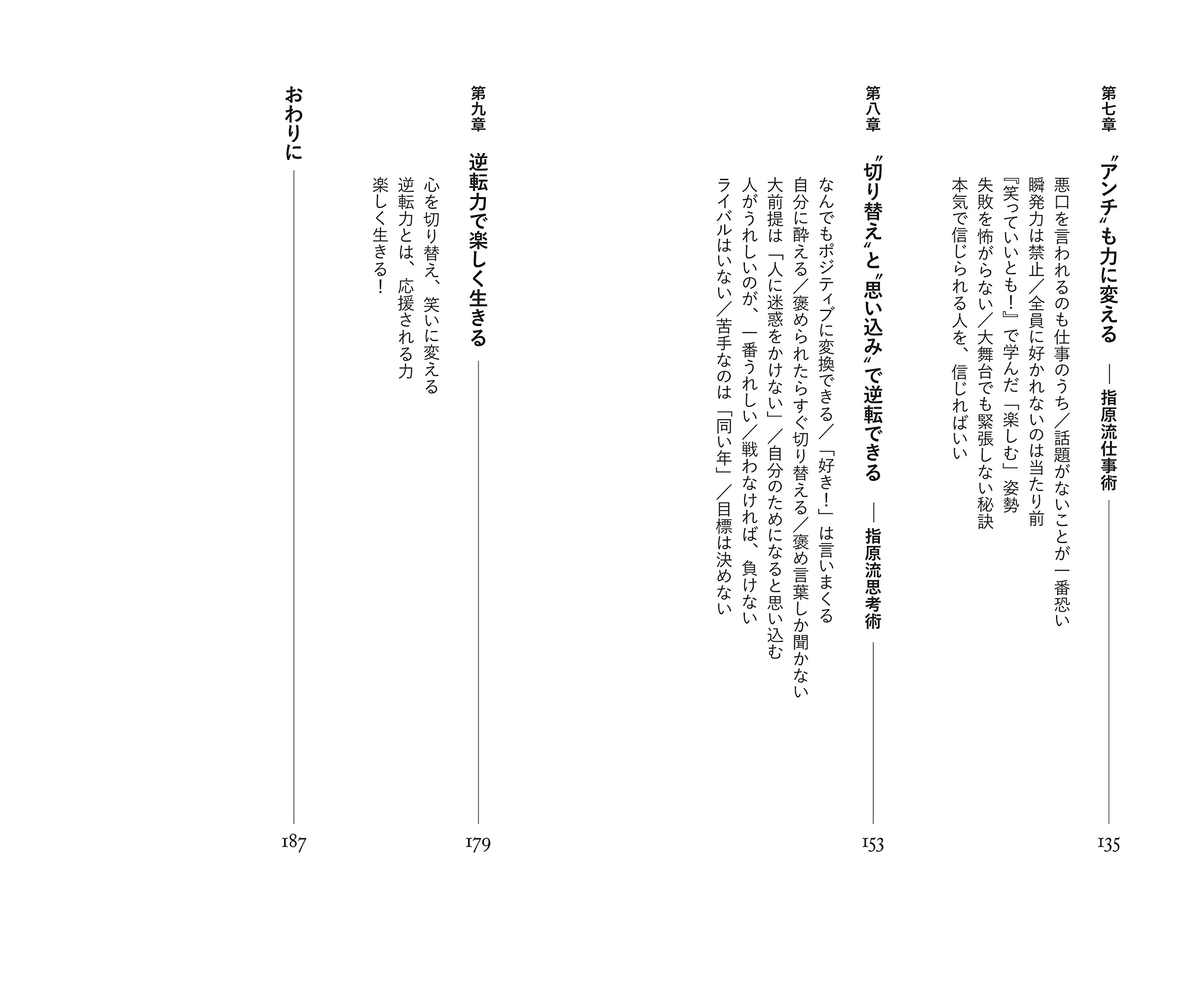 HKT指原莉乃、自著「逆転力~ピンチを待て~」を自演で宣伝12