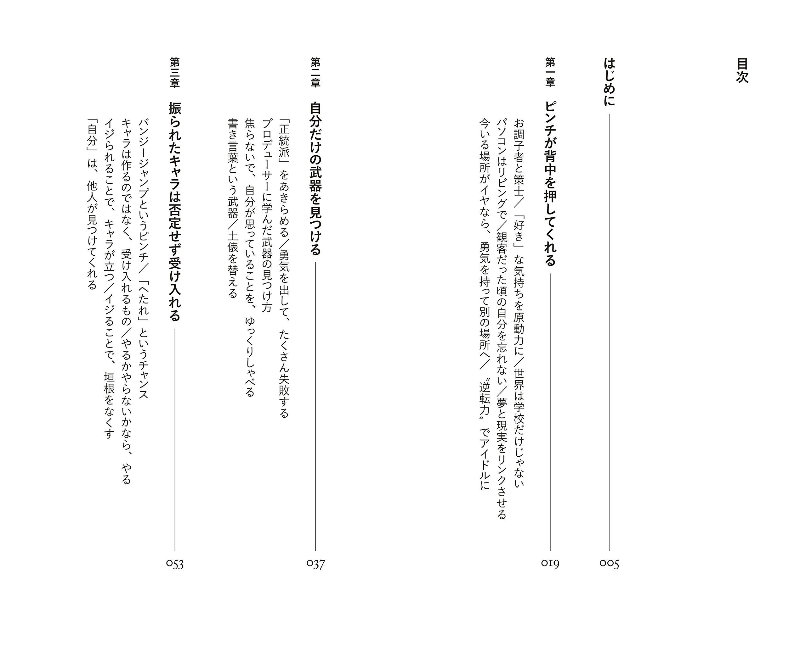 HKT指原莉乃、自著「逆転力~ピンチを待て~」を自演で宣伝10