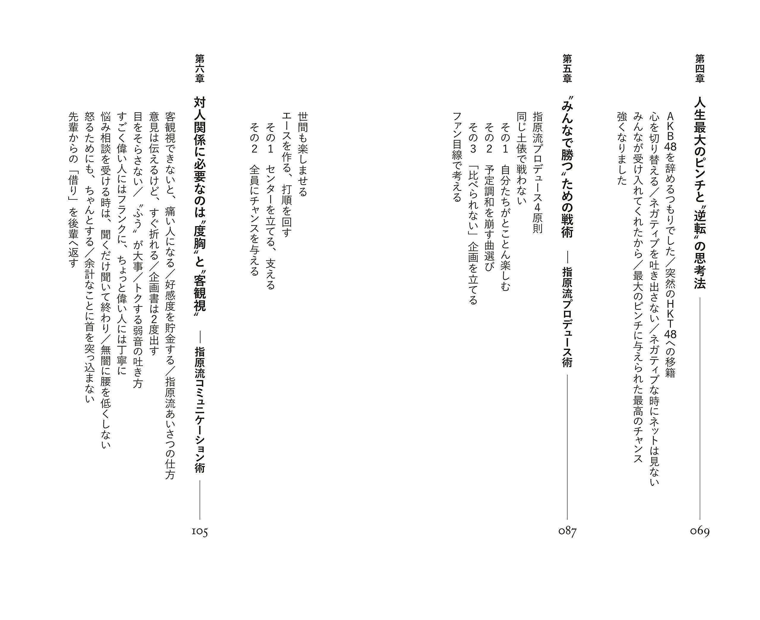 HKT指原莉乃、自著「逆転力~ピンチを待て~」を自演で宣伝11