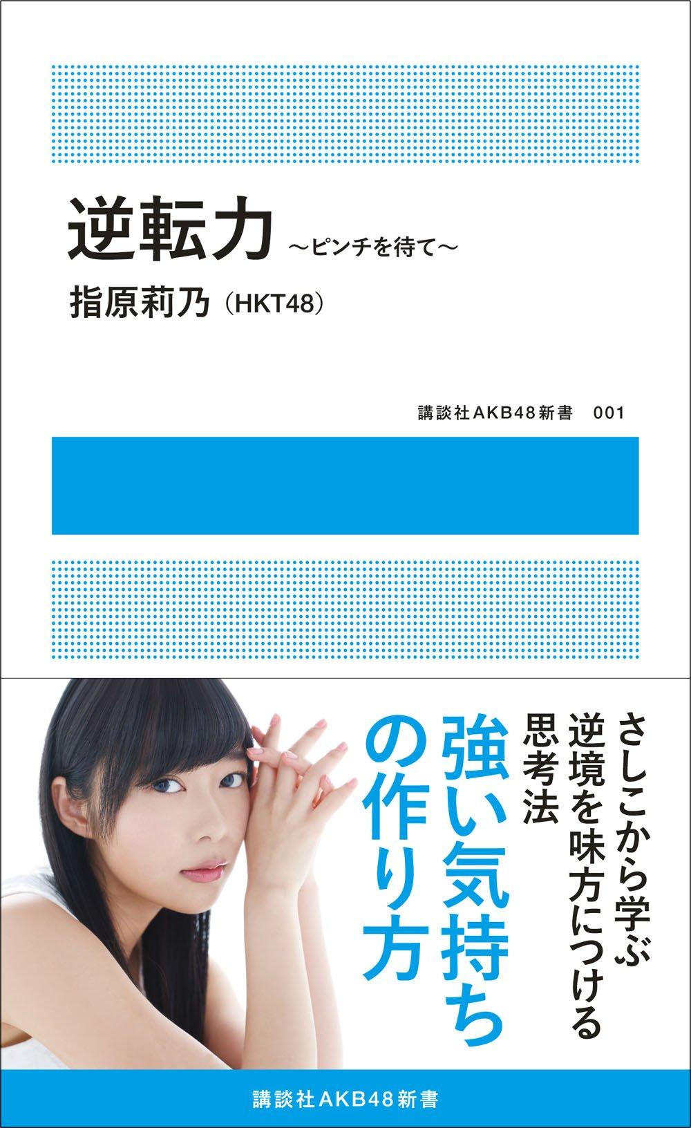 HKT指原莉乃、自著「逆転力~ピンチを待て~」を自演で宣伝9