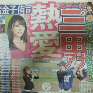 西武の金子侑司内野手がフジテレビ・三田友梨佳アナウンサーと交際宣言した