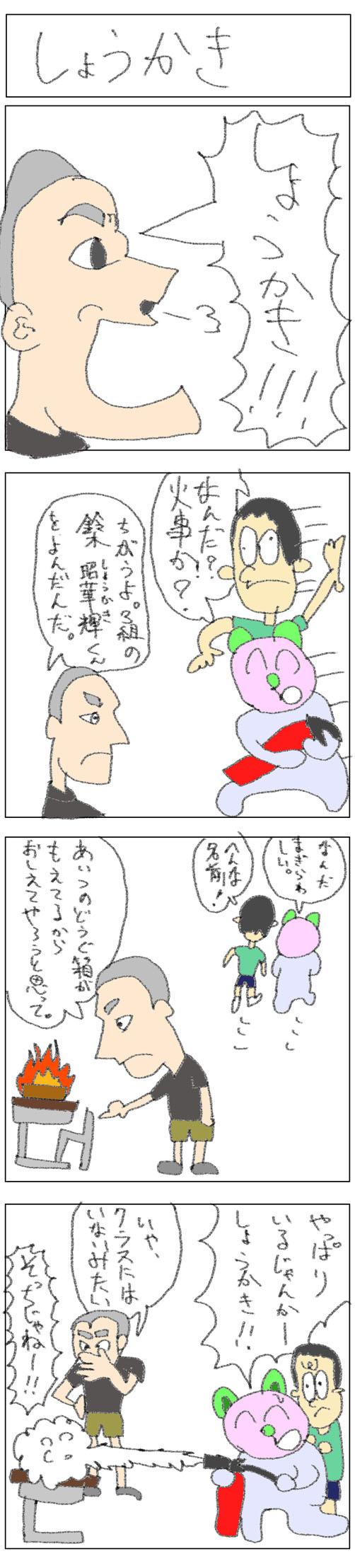 4コマ_しょうかき