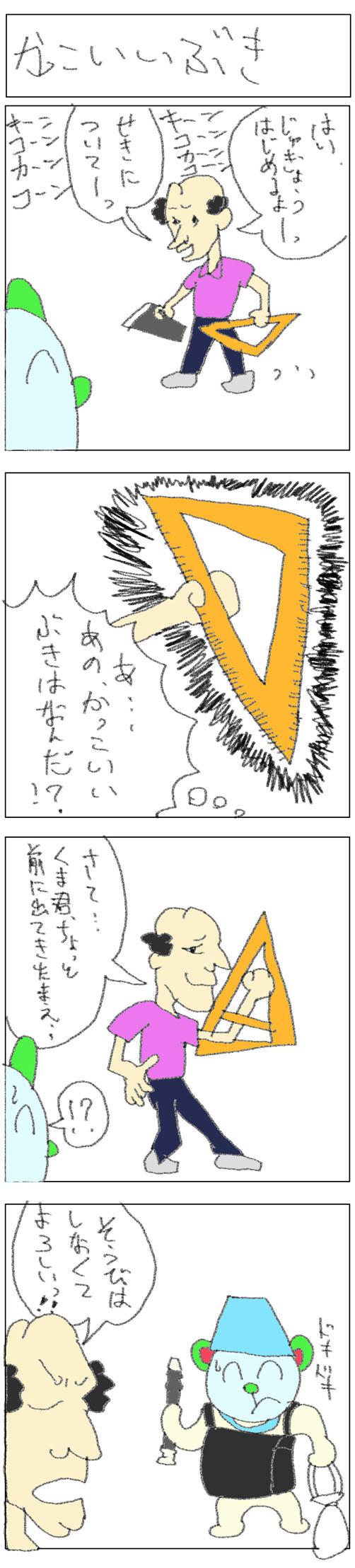 4コマ_かっこいいぶき