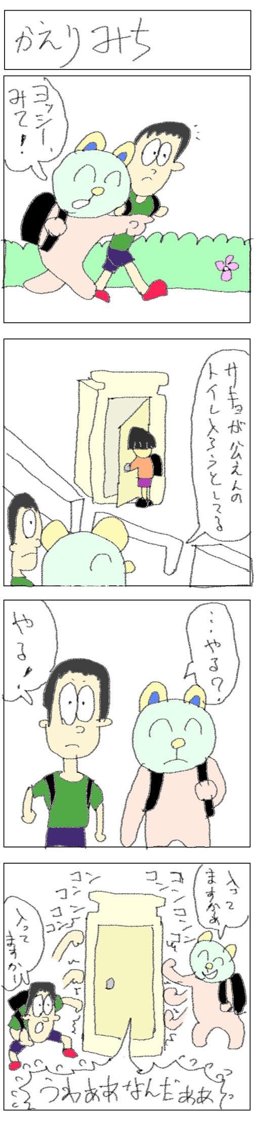 4コマ_かえりみち