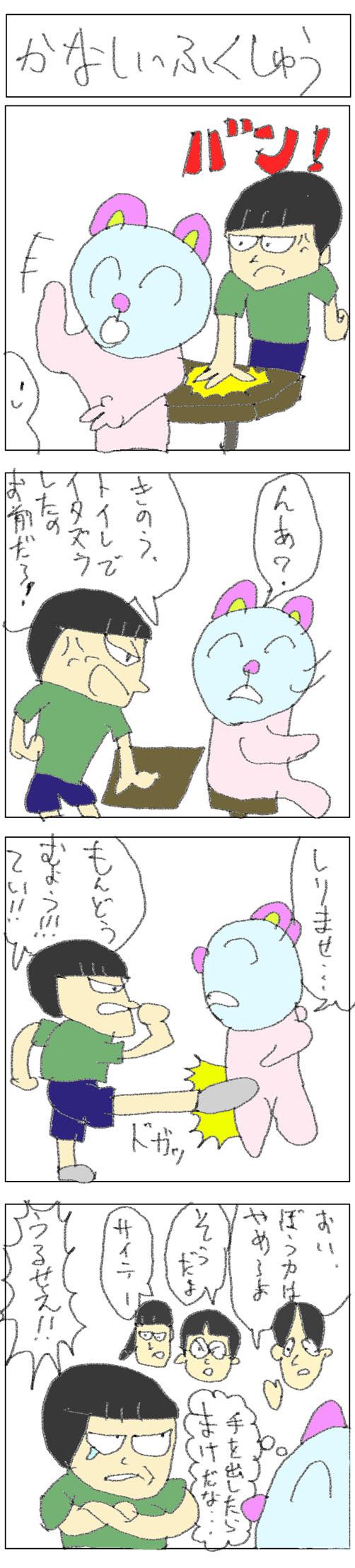 4コマ_かなしいふくしゅう