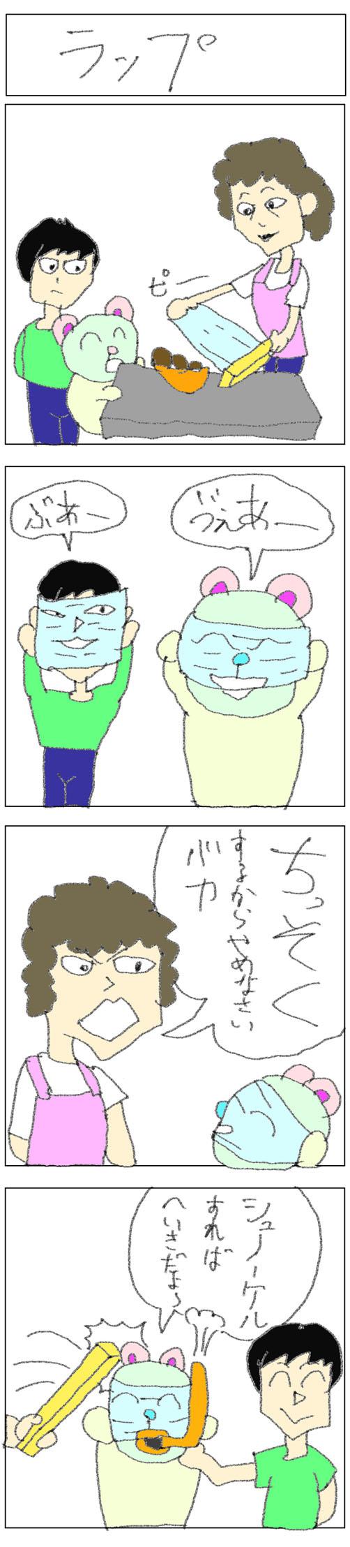 4コマ_ラップ